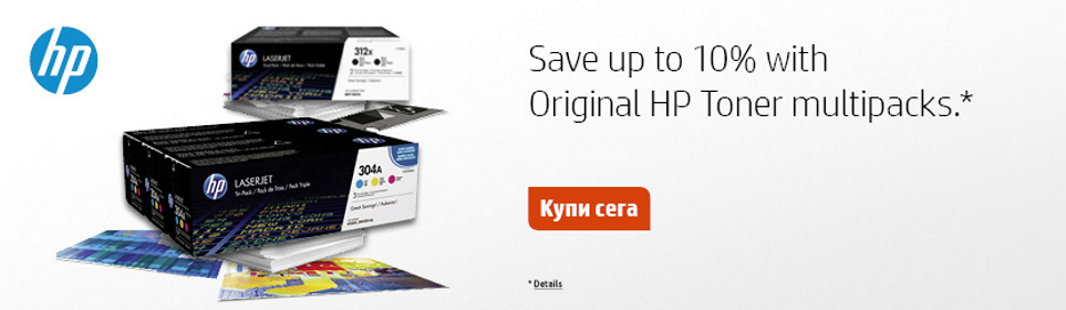 Спестете до 10% с HP Toner Multipacks